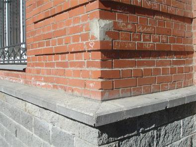 Отчет по удалению бетона